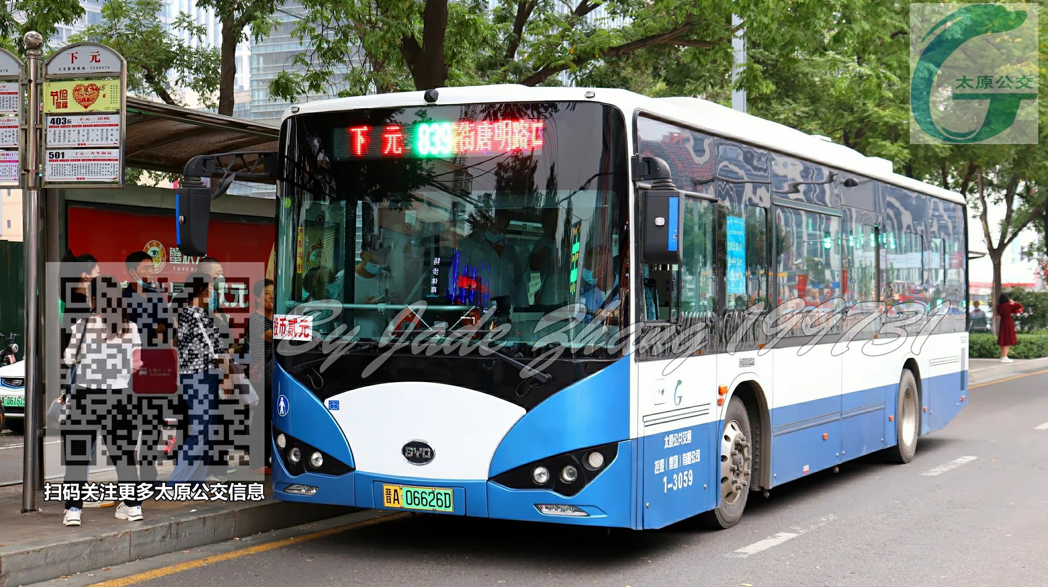太原839路公交车路线