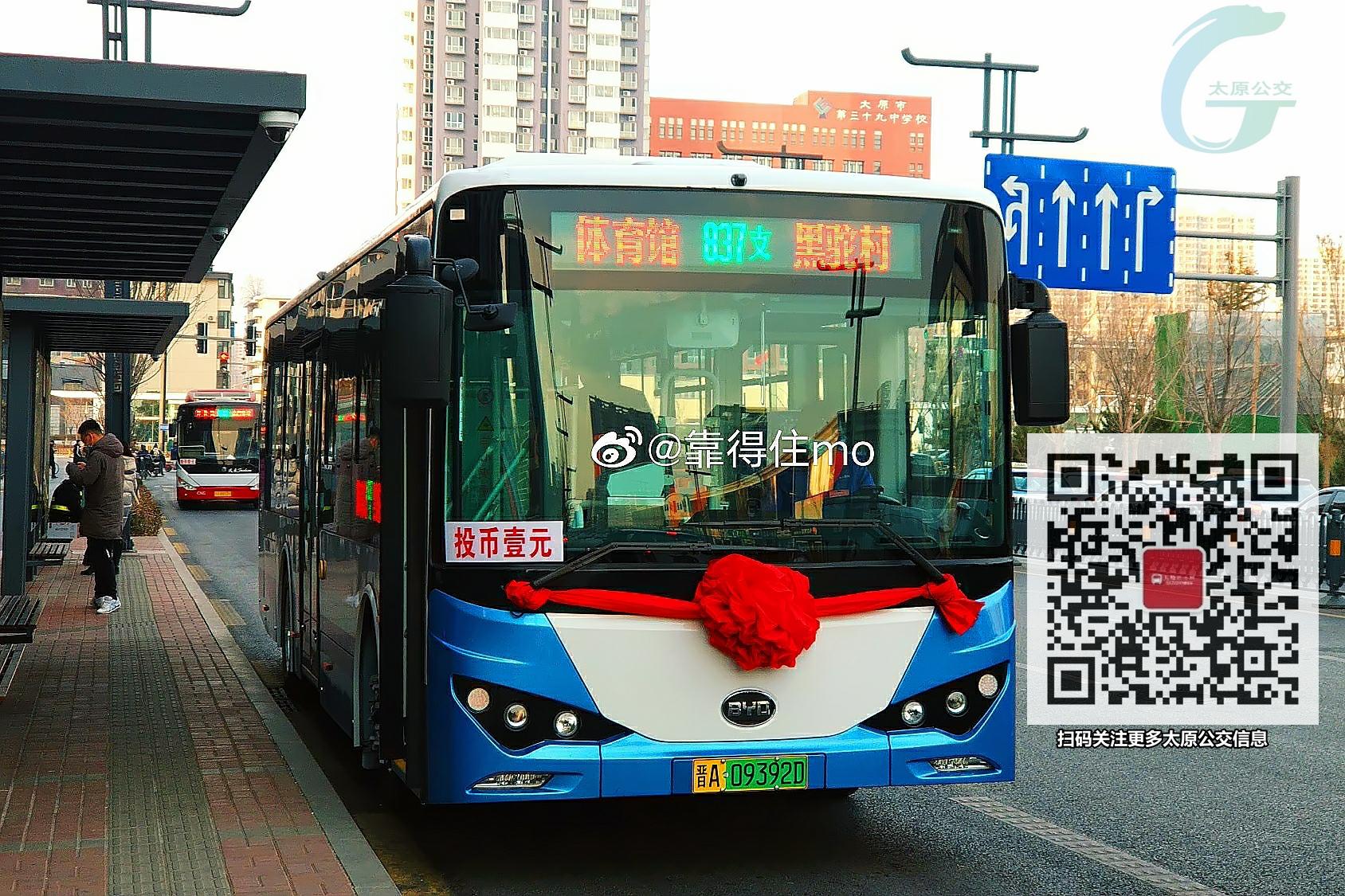 太原837支路公交车路线