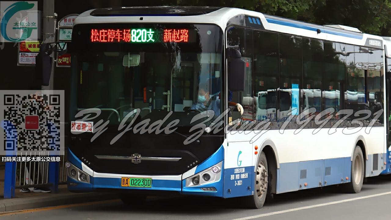 太原820支路公交车路线