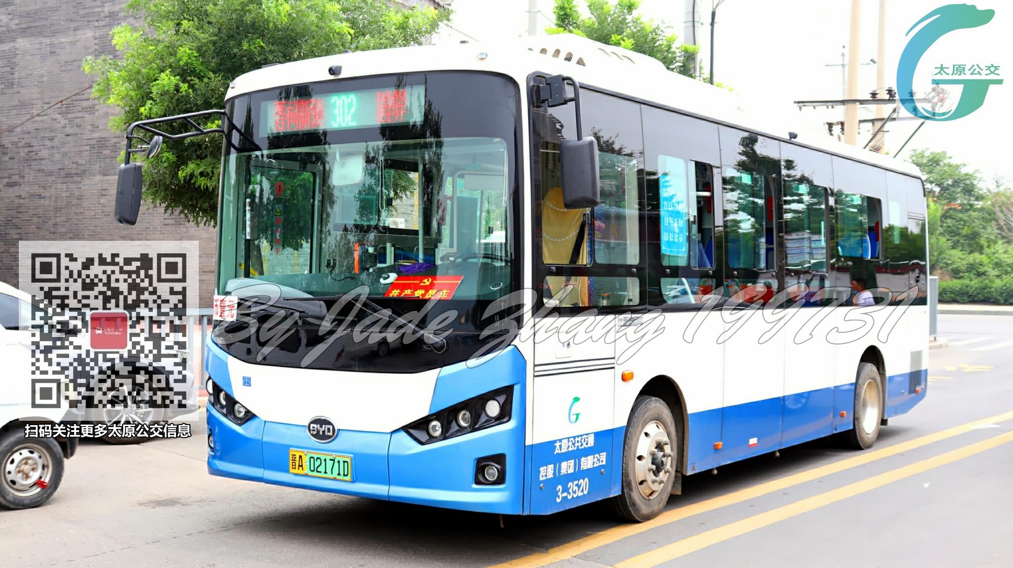 太原302路公交车路线