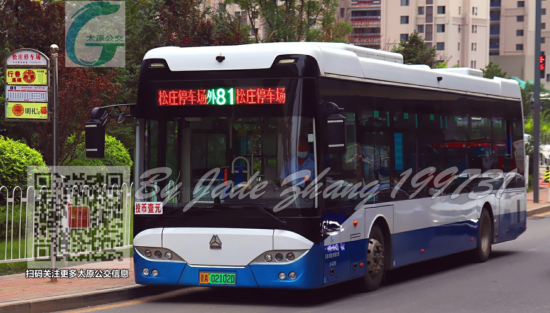 太原81路(外环)公交车路线