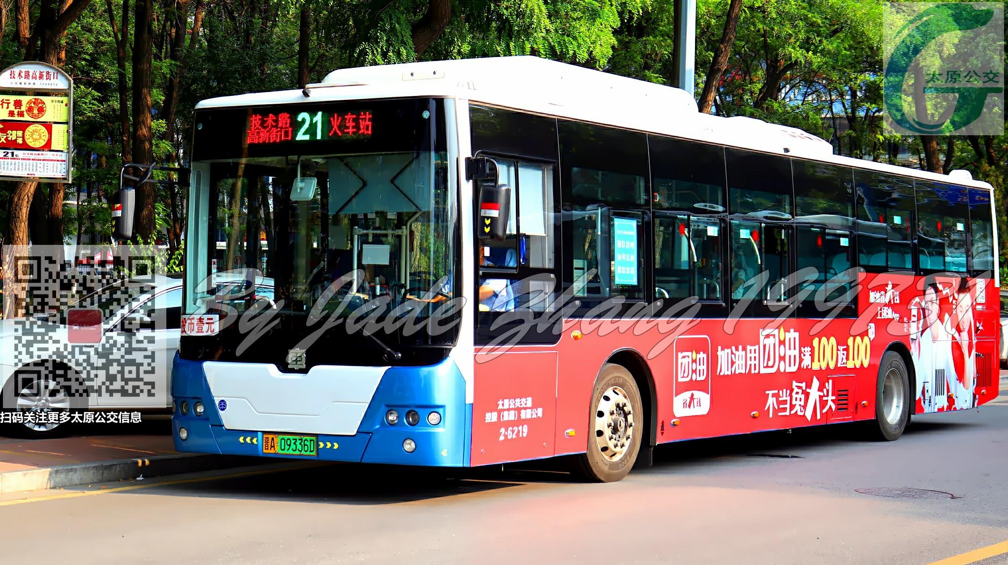 太原21路公交车路线
