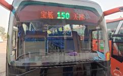 天津150路公交车路线