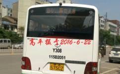 武汉Y308路公交车路线
