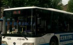 武汉520路公交车路线