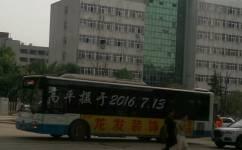 武汉738路公交车路线