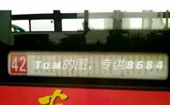 武汉42路公交车路线