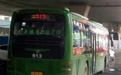 武汉913路公交车路线
