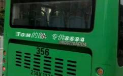 武汉356路公交车路线