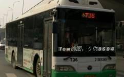 武汉736路公交车路线