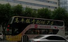 武汉584路公交车路线