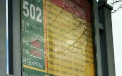 乌鲁木齐502路公交车路线