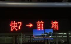 厦门快7路公交车路线