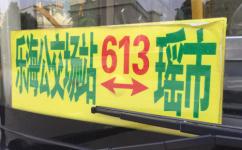 厦门613路公交车路线