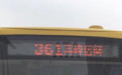 厦门361路公交车路线
