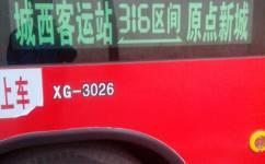 西安316路区间公交车路线