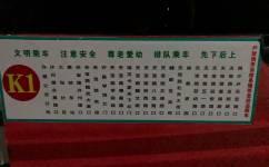 许昌K1路公交车路线