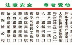 许昌36路公交车路线