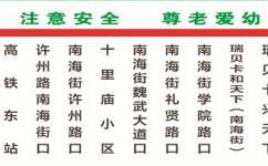 许昌71路公交车路线