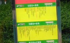 蓝波湾酒店(风帆酒店)公交站