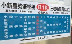 宜昌B1K路公交车路线