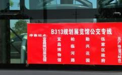 宜昌B313路公交车路线