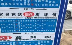 宜昌B613路公交车路线