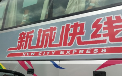 云浮55路(云浮新城快线)公交车路线