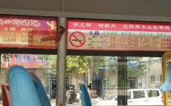 郑州荥阳6路公交车路线