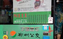 郑州S111路公交车路线