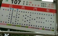 郑州107路公交车路线