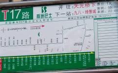 株洲T17路公交车路线