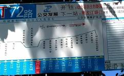 株洲T72路公交车路线