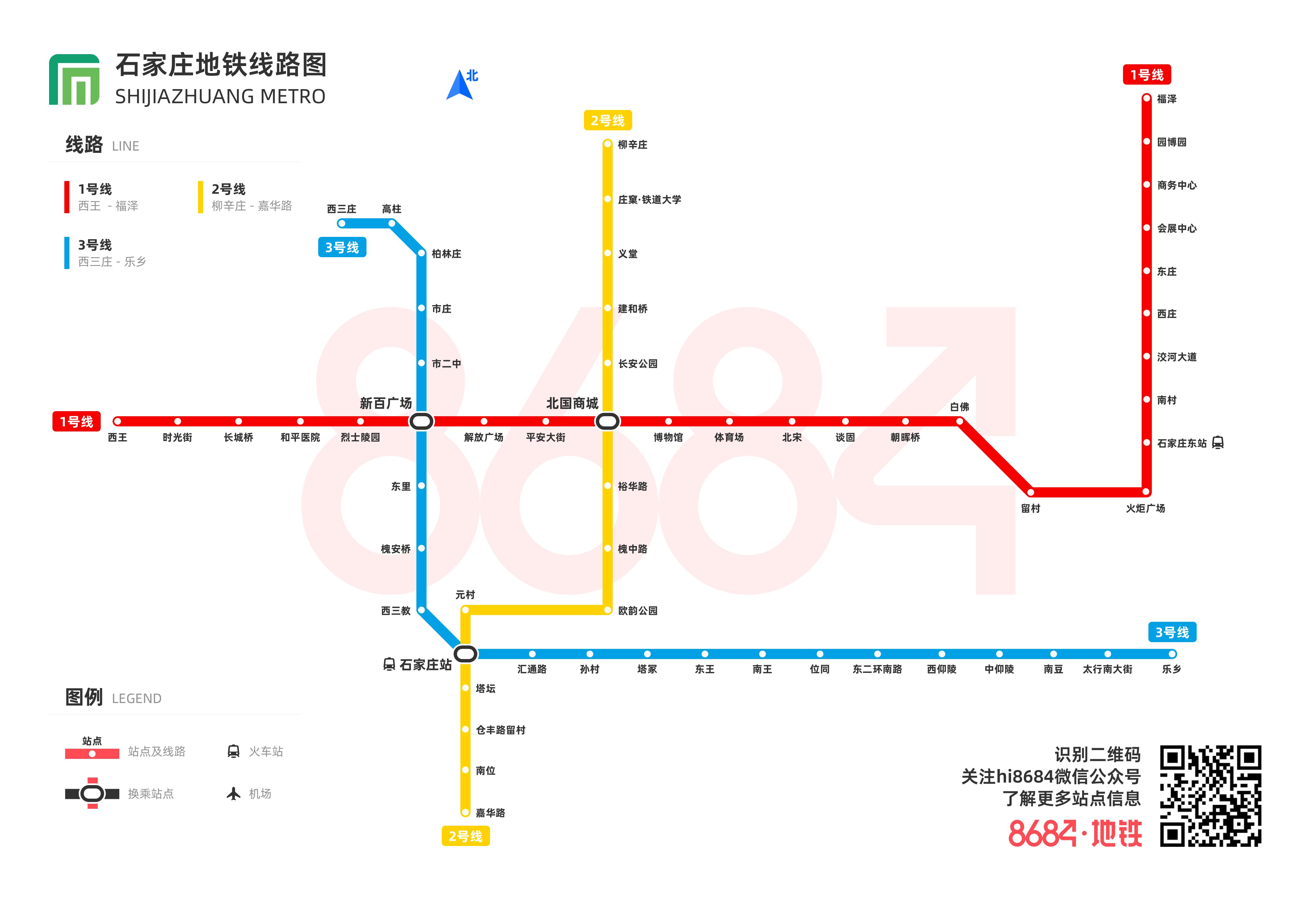 石家庄地铁线路图