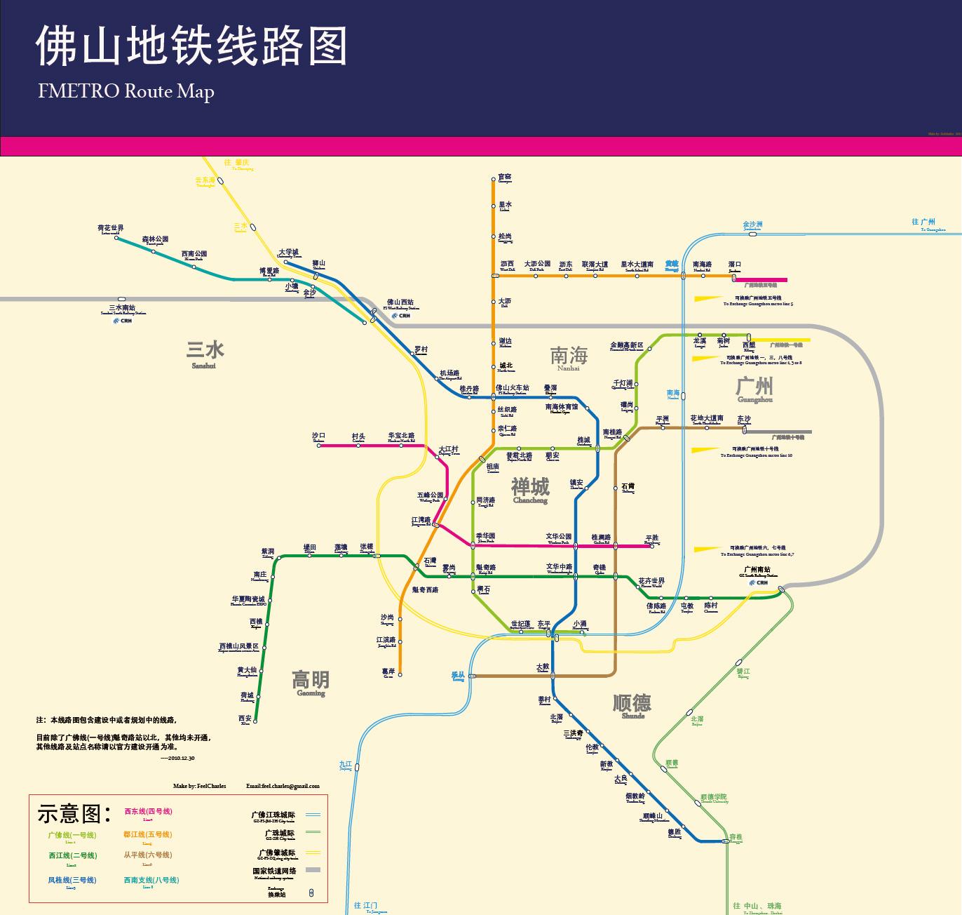 佛山地铁线路规划