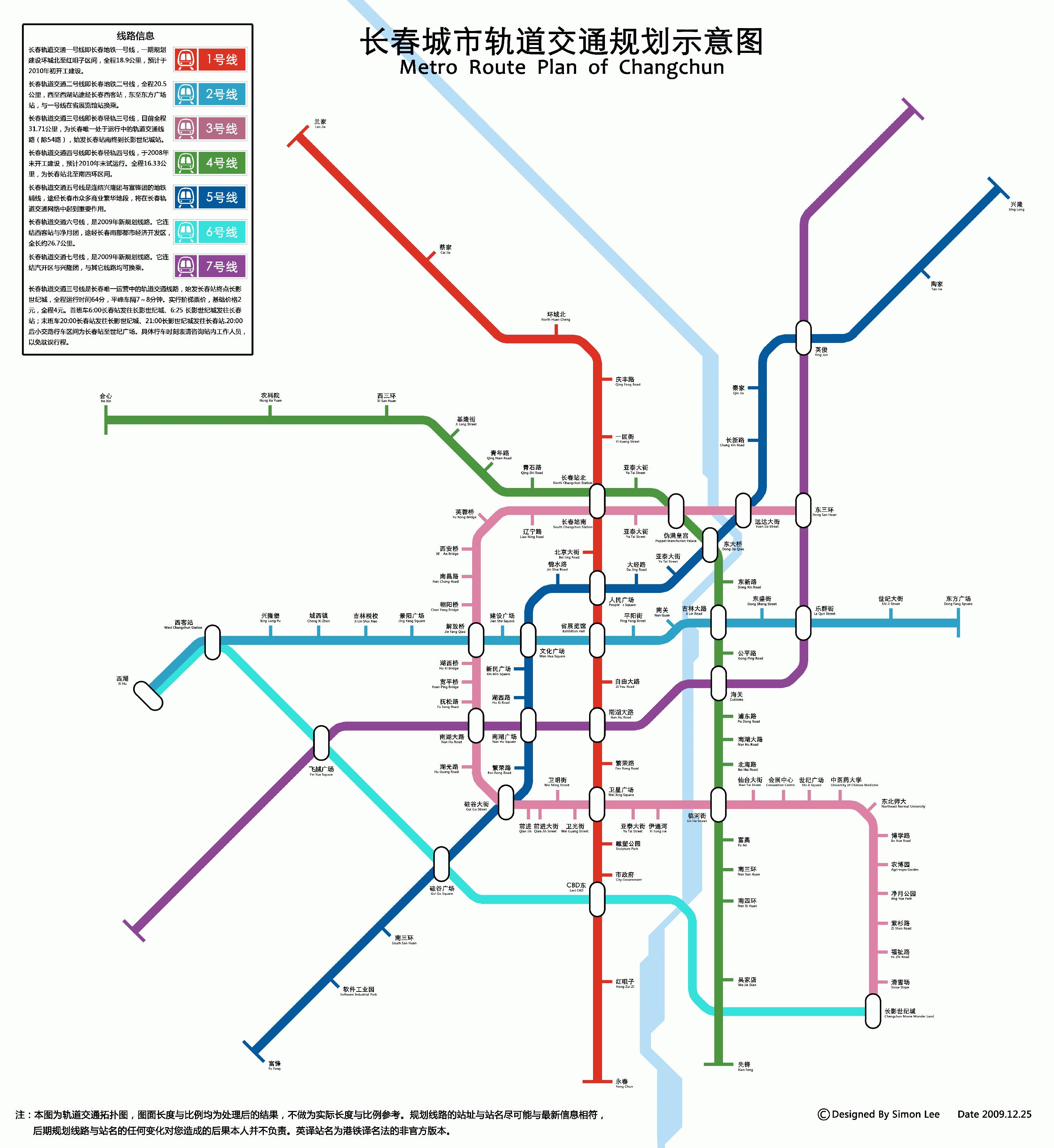 长春地铁线路规划