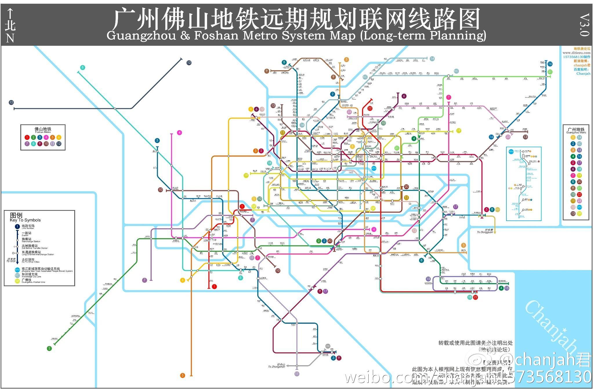 广州地铁规划