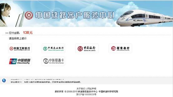 火车票网上订票