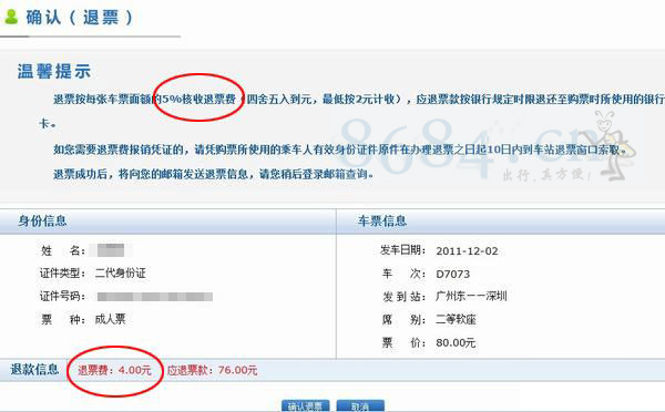 网上订票有手续费_火车票怎么退票?官网退票操作流程截图讲解(图文)- 武汉本地宝