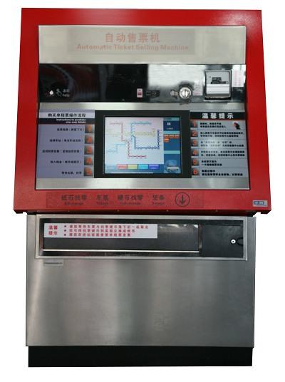 天津地铁自动售票机系统介绍及使用方法