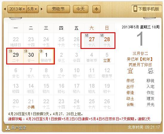 五一假期安排2015 五一假期安排 今年五一假期安排
