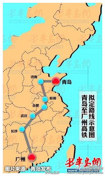 广州到青岛高铁_青岛到广州动车